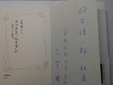 キャプティブ 15ー志賀櫻先生の教え